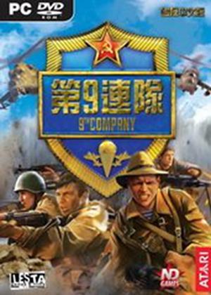 第九连队第九连队中文版
