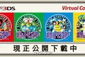 《精灵宝可梦 红绿青皮卡丘》移植3DS!