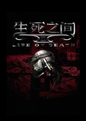 生死之间2末日传说生死之间2末日传说小游戏生死之间2末日传说下载