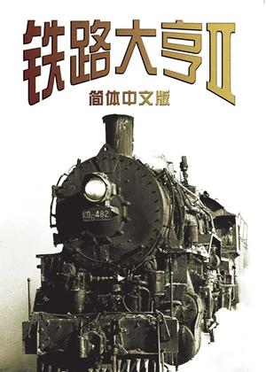 铁路大亨2铁路大亨2中文版下载攻略秘籍