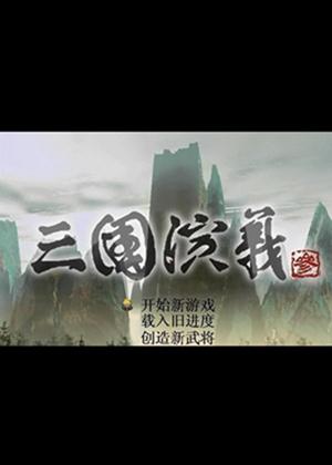 三国演义3三国演义3下载攻略秘籍