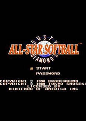 全明星垒球运动