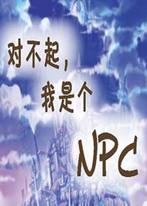 对不起我是个NPC对不起我是个NPC中文版下载对不起我是个NPC攻略