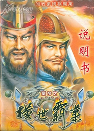 皇帝之横世霸业皇帝之横世霸业中文版下载皇帝之横世霸业攻略