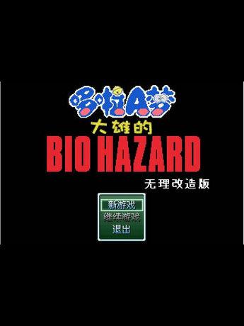 野比大雄的生化危机野比大雄的生化危机中文版下载攻略秘籍