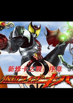 假面骑士Kiva The Game—新修卡之战序章中文版