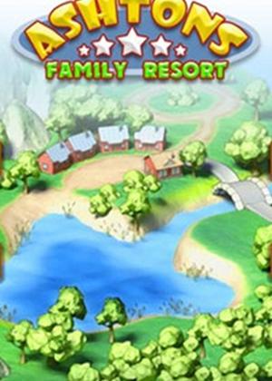 艾希顿的家庭度假村