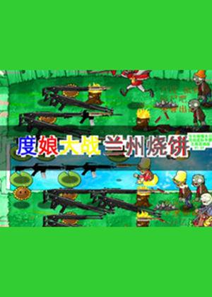 植物大战僵尸军事中文版植物大战僵尸中文版下载植物大战僵尸