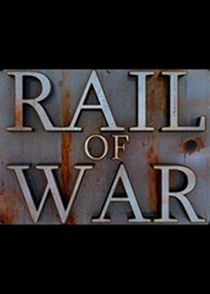 铁路战争铁路战争攻略铁路战争下载