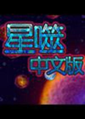 星噬中文版