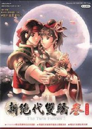 新绝代双骄3:明月孤星