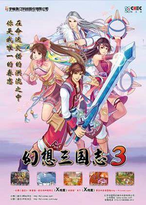 幻想三国志3