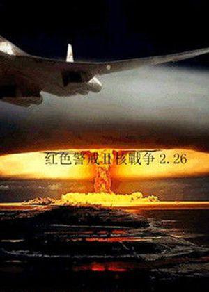 红色警戒2核战争红色警戒2核战争中文版下载攻略秘籍