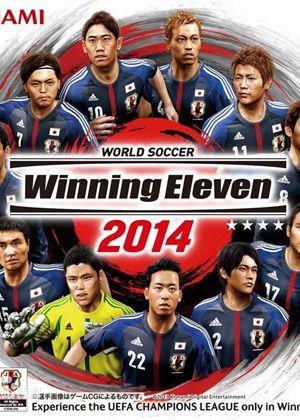 实况足球2014实况足球2014中文版下载pes2014