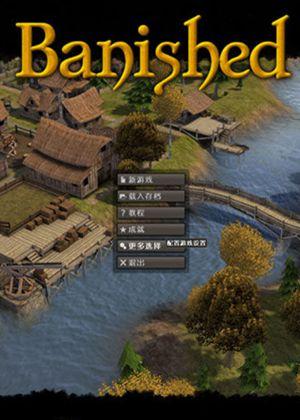 放逐之城简体中文版(汉化V4.0)