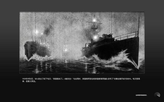 猎杀潜航5:大西洋战役图片