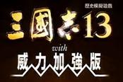 《三国志13:威力加强版》中文预告 真正完全体