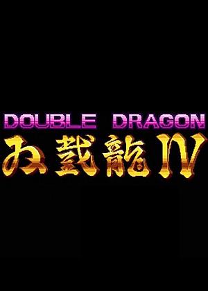 双截龙4双截龙4中文版下载攻略秘籍