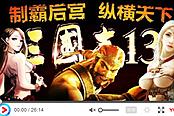 《三国志13威力加强版》自创剧情娱乐解说视频