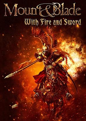 骑马与砍杀骑马与砍杀战团骑马与砍杀火与剑