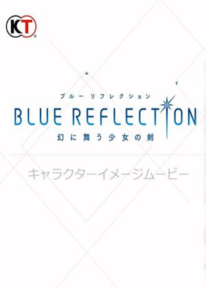 Blue Reflection:幻舞的少女之剑