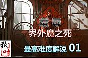 《耻辱:界外魔之死》最高难度潜行通关流程解说视频
