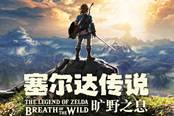 《塞爾達傳說:曠野之息》簡體中文版今日發售