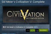 Steam《文明5》完整版低价促销 只要38元