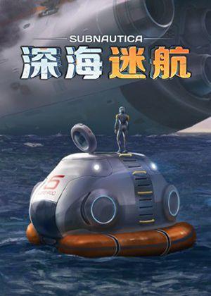 深海迷航图片