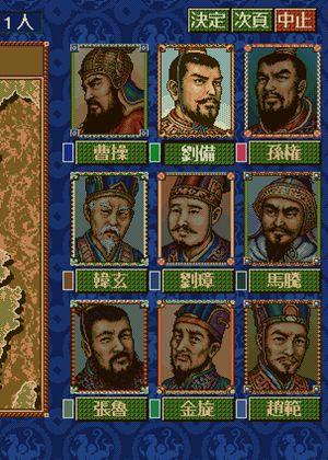 三国志4图片