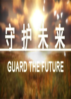 守护未来图片