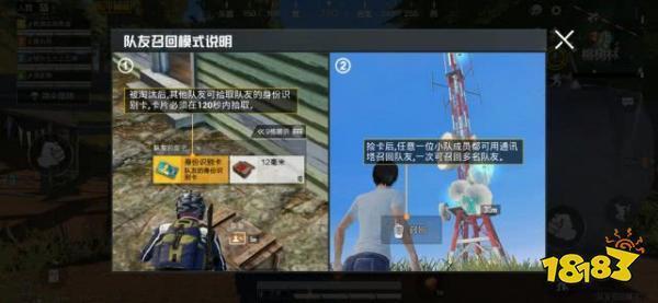 和平精英-通讯塔在哪里 和平精英通讯塔位置