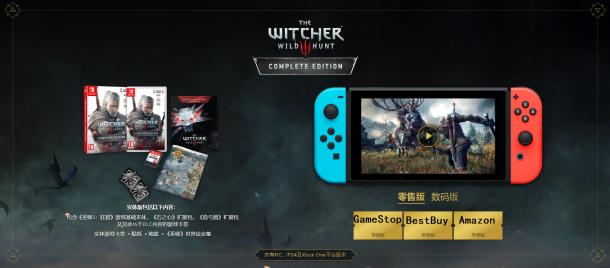 《巫师3》NS版中文预购页开启 实体版售价59.99美元