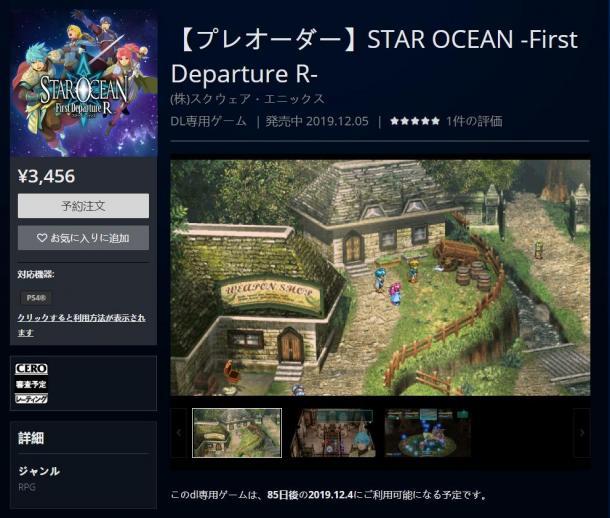 经典重制归来 《星之海洋:初次启程R》将于12月5日发售