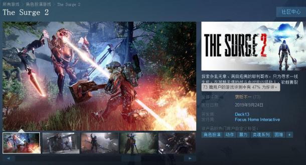 《迸發2》Steam評價褒貶不一 劇情有趣畫質感人