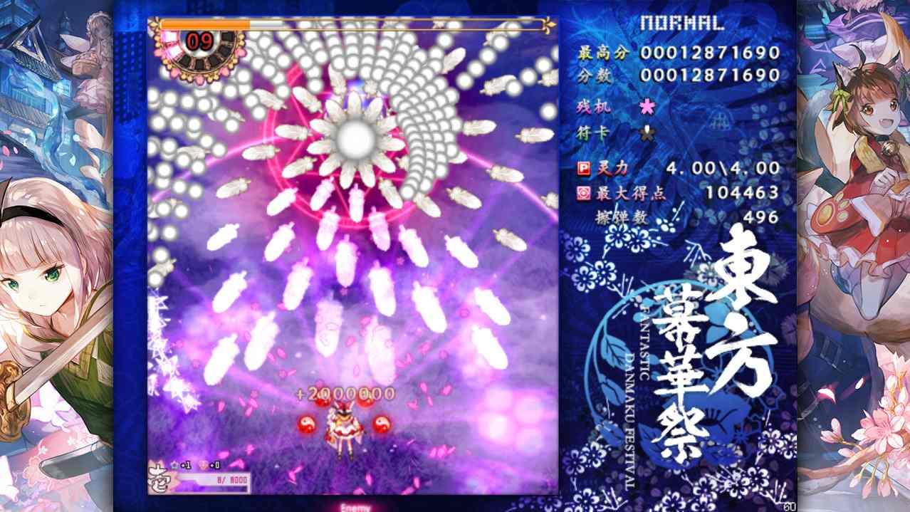 东方幕华祭:春雪篇图片