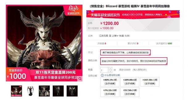《暗黑破坏神4》莉莉丝超大手办开启预售 双11定金1000元