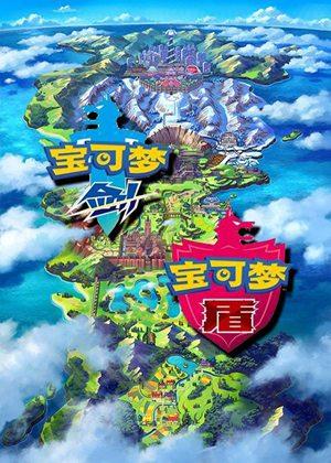 宝可梦:剑/盾图片