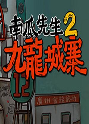 南瓜先生2:九龙城寨图片