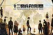 《十三机兵防卫圈》中文版发售日公布 公主没缺席
