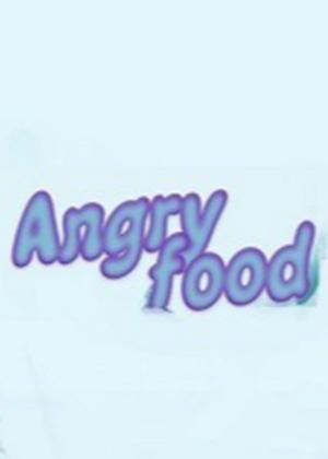 愤怒的食物