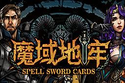魔法之剑: 魔域地牢图片