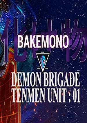 巴克莫诺-恶魔旅图片