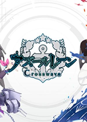 碧蓝航线Crosswave碧蓝航线Crosswave中文版下载攻略秘籍