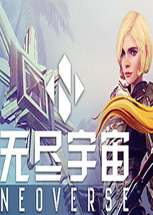 无尽宇宙:Neoverse中文版