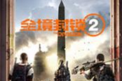 """《全境封鎖2》新DLC""""紐約軍閥""""動畫短片"""