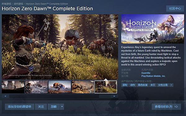 《地平線:黎明時分》Steam頁面已出 夏季登陸PC