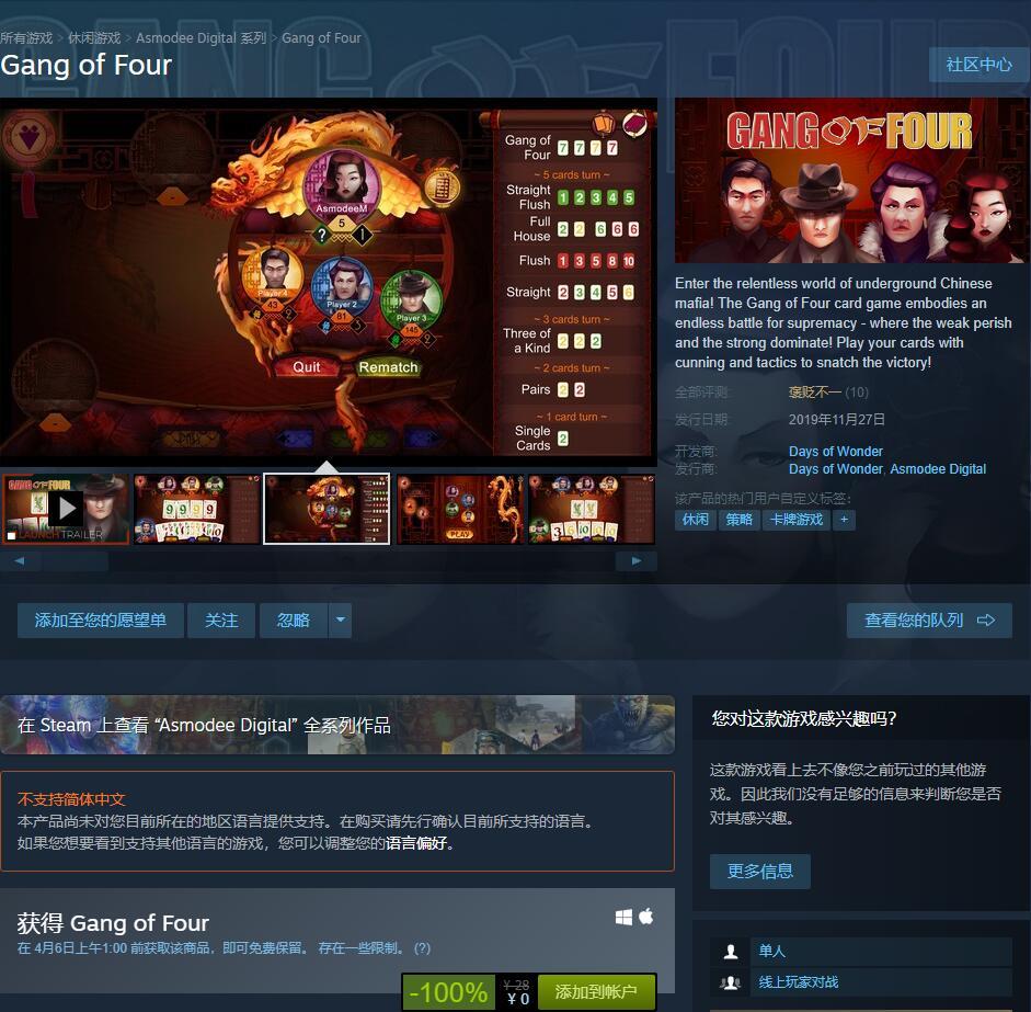 《Gang of Four》棋牌游戏免费领 Steam喜加一持续中