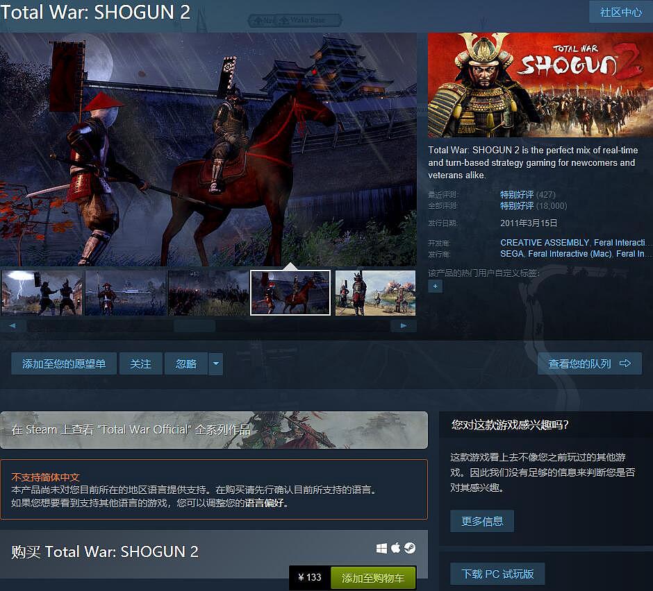 《幕府將軍2:全面戰爭》將開啟限免 Steam喜加一預告