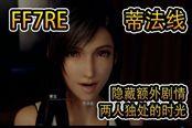 最终幻想7重制版隐藏剧情分享 蒂法独处时光流程视频